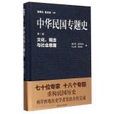 中华民国专题史·第二卷:文化、观念与社会思潮