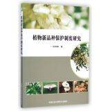 植物新品种保护制度研究