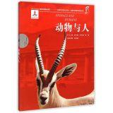 动物与人/中国野生动物生态保护 国家动物博物馆精品研究