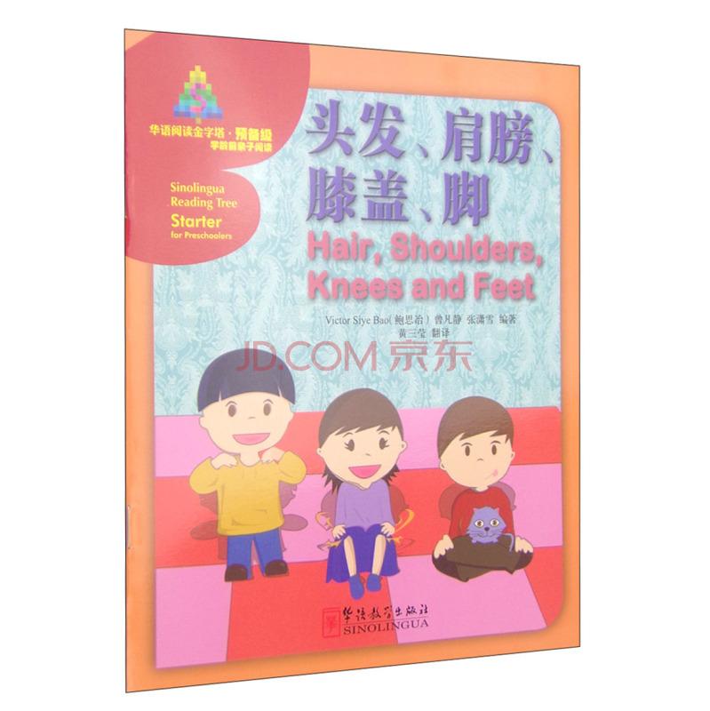 华语阅读金字塔61 头发