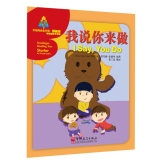 Sinolingua Reading Tree Starter for Preschoolers:I Say,You Do