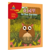 Sinolingua Reading Tree Starter for Preschoolers:In the Garden