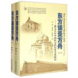 东方诺亚方舟--犹太人在中国哈尔滨历史文化研究(上下)(精)