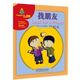 Sinolingua Reading Tree Starter for Preschoolers:Look for a Friend