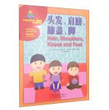 华语阅读金字塔· 头发、肩膀、膝盖、脚