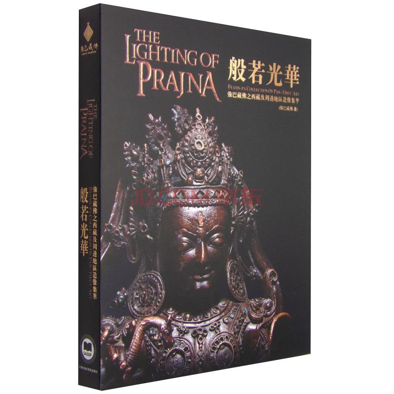 般若光华—强巴藏佛之西藏及周边地区造像集萃