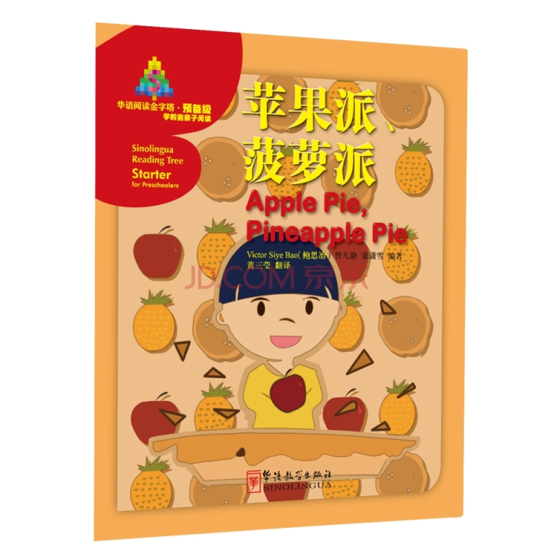 Sinolingua Reading Tree Starter for Preschoolers:Apple Pie,Pineapple Pie