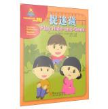 华语阅读金字塔· 捉迷藏