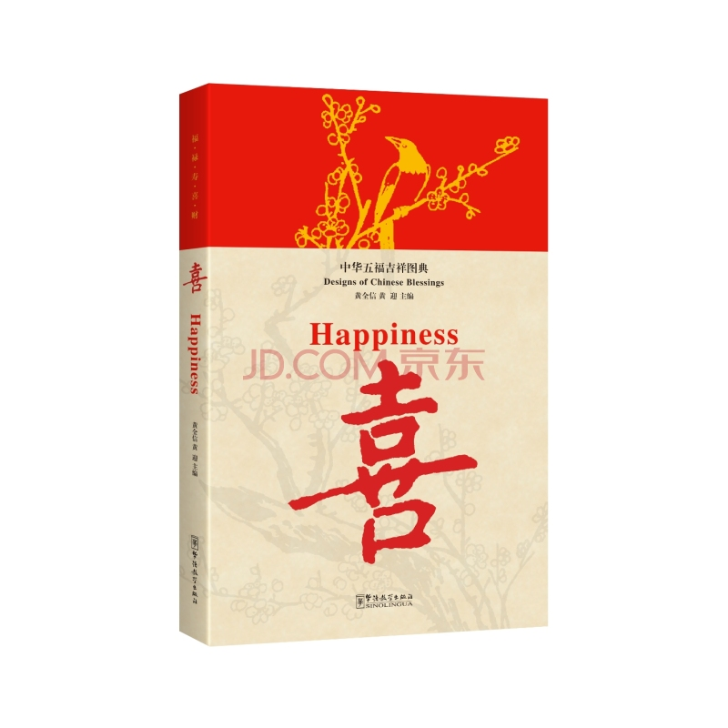 中华五福吉祥图典·喜