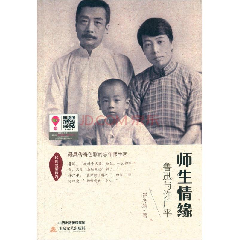 民国爱情传奇 师生情缘:鲁迅与许广平
