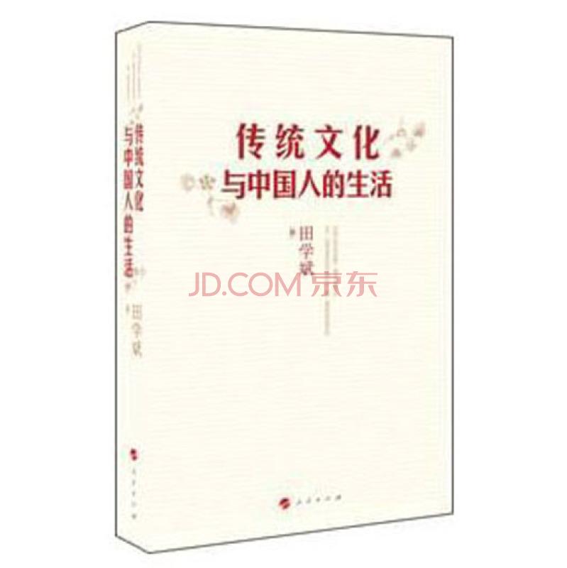 传统文化与中国人的生活