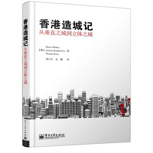 香港造城记——从垂直之城到立体之城(双色)