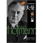 伟大的钢琴家系列 霍夫曼