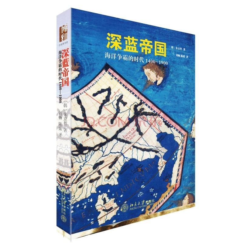 深蓝帝国:海洋争霸的时代1400—1900
