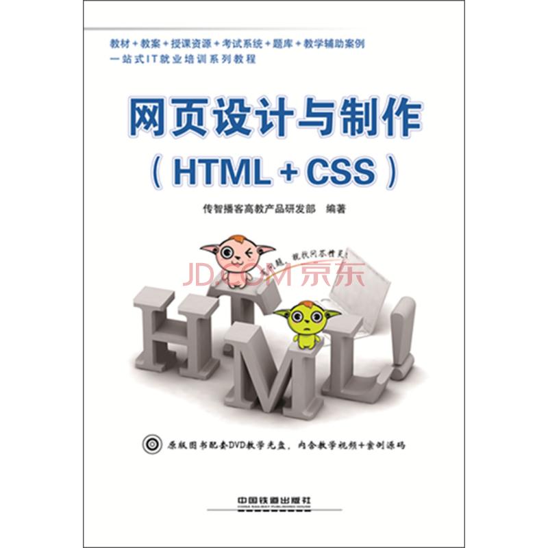 网页设计与制作(html css)