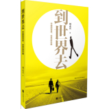 到世界去:中国的世界,世界的中国