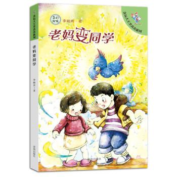 贪玩大王李奔奔系列:老妈变同学