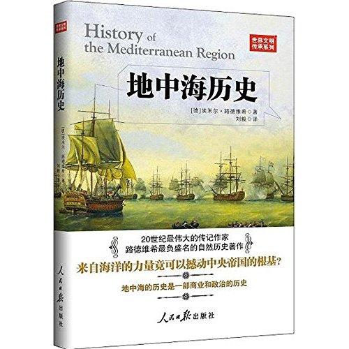 地中海历史