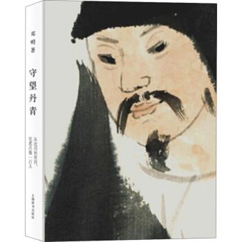 守望丹青——从沈周到黄胄,笔墨肖像一百人