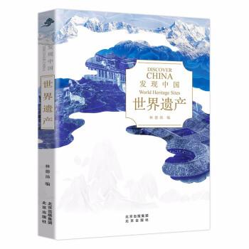 发现中国——世界遗产