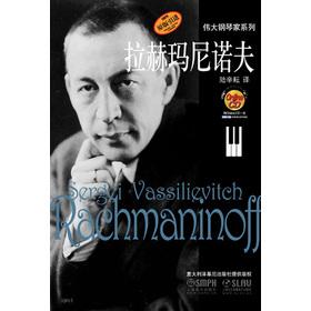伟大钢琴家系列 拉赫玛尼诺夫 附Online CD1张