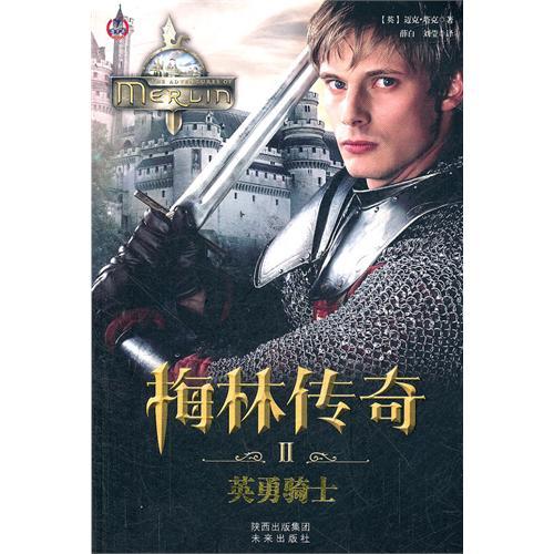 梅林传奇ii英勇骑士图片