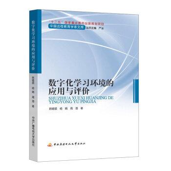 数字化学习环境的应用与评价