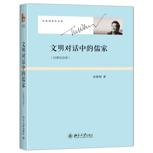 文明对话中的儒家:21世纪访谈(精装)