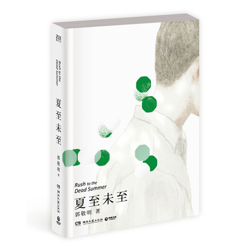 夏至未至(十周年纪念珍藏,郭敬明寄语印章)