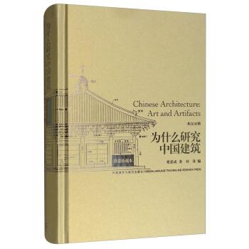 为什么研究中国建筑(限量珍藏本)