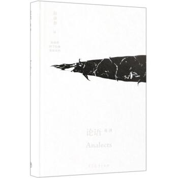 论语英译(汉英对照)(精)/赵彦春国学经典英译系列