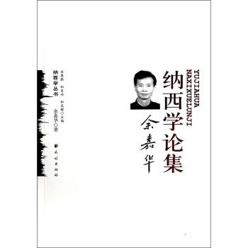 余嘉华纳西学论集/纳西学丛书