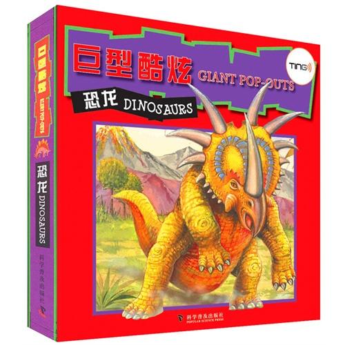 巨型酷炫—恐龙