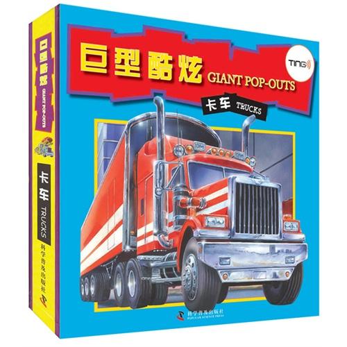 巨型酷炫:卡车