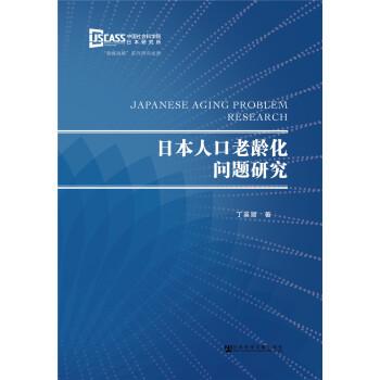 日本人口老龄化问题研究