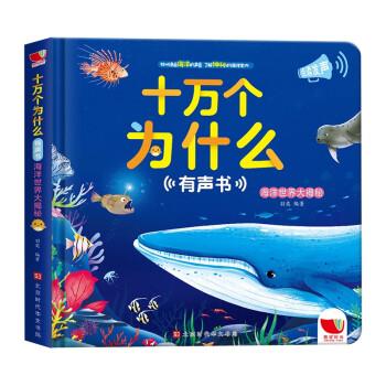 十万个为什么有声书:海洋世界大揭秘