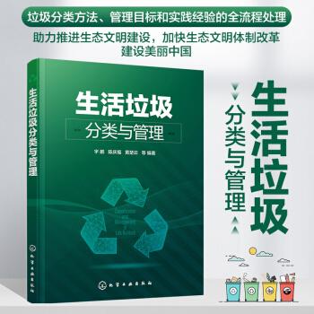 生活垃圾分类与管理