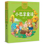 小巴掌童话 百年百部(美绘注音版) 张秋生童话作品集,收录了《妈妈睡了》《香蝴蝶》《躲在树上的雨》等56篇小巴掌童话