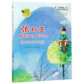 张秋生写给孩子的诗--倾听乌云的交谈(美绘注释版)/名家小诗园