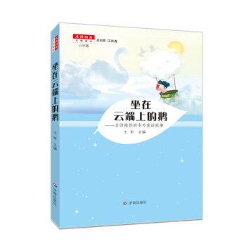 名师推荐文学读本 坐在云端上的鹅/名师推荐的中外童话故事