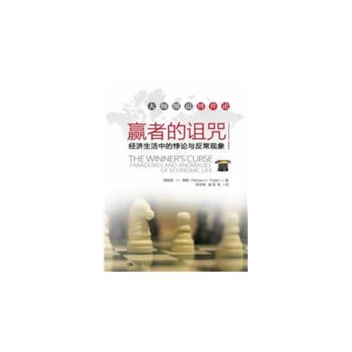 赢者的诅咒——经济生活中的悖论与反常现象(大师细说博弈论)