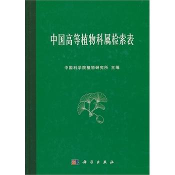 中国高等植物科属检索表