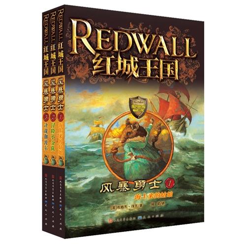 红城王国之《风暴勇士》(共3册)