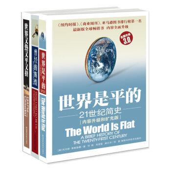 弗里德曼系列经典套装(世界是平的:21世纪简史+曾经的辉煌:我们在新世界生存的关键+世界又热又平又挤(套装共3册)
