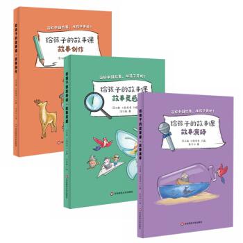 给孩子的故事课(套装共3册)(故事灵感+故事创作+故事演绎)