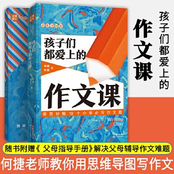 孩子们都爱上的作文课+父母指导手册(王牌语文系列)(套装共2册)