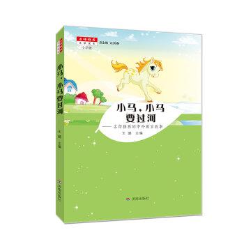 名师推荐文学读本 小马,小马要过河/名师推荐的寓言故事