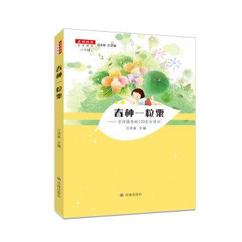 名师推荐文学读本 春种一粒粟/名师推荐的100首古诗词