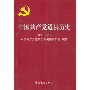 年04月   中国共产党道县历史1921~1949   fun书   您现在