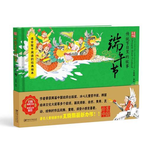 端午节(精)/传统节日里的故事